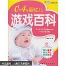0~4岁婴幼儿游戏百科   524页玩出智慧 玩出乐趣