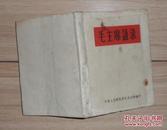 毛主席语录 1965年一版一印!64开A2A完整无缺