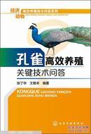 孔雀养殖书籍 蓝孔雀养殖图书 养孔雀书 孔雀高效养殖关键技术问答