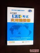 《高中地理学习与考试实用地图册》