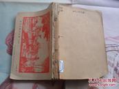 黑龙江老期刊 宣传鼓动 1957年第17期到第24期合订。有两期封面毛泽东。有连环画,剪纸、木刻等