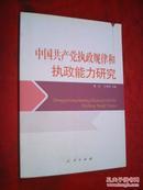 中国共产党执政规律和执政能力研究