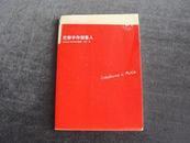 (日)Editions de Paris编著《巴黎手作创意人》一版一印 现货