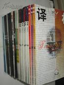 译林  1979-2009年共95本合售   含创刊号  详见描述