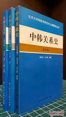《中韩关系史(古代卷/近代卷/现代卷)》,三册全