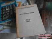 95年俄文原版:磁性【有南京土壤研究所教授龚子同签赠本并附有寄给:浙农大教授俞劲炎教授的一封信。】
