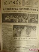 《光明日报》【毛主席、林彪同志接见各国作家和朋友,有照片】