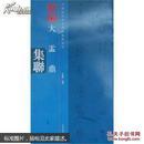 中国历代经典碑帖集联系列  大盂鼎集联
