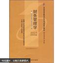 自学考试指定教材:财务管理学(附自学考试大纲)00067