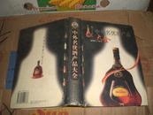 中外名优酒产品大全(98年1版1印3000册)