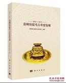 考古书店 正版 2003-2013贵州基建考古重要发现(精)