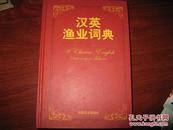 汉英渔业词典 王清印主编 中国农业出版社 图是实物 现货 正版9成新