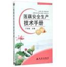莲藕种植书籍 莲藕栽培图书 种莲藕书 莲藕安全生产技术手册