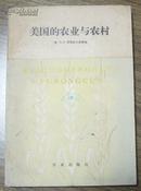 美国的农业与农村(1983年9月一版一印,仅印3300册)【馆藏本】