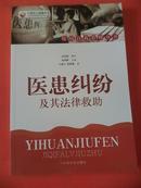 疾病自我管理丛书:医患纠纷及其法律救助--中国社会出版社2009年一版一印