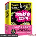 中国学生国家地理丛书 动植物百科 套装共4册