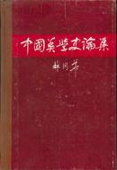 中国美学史论集(精装)