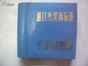 进口纸浆商标册