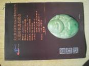 50503《北京首善诚美国际2014年无底价保真拍卖图录》2014年5月11日.10元
