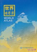 世界地图册--政区版(中外文对照、信息量大、便于携带、发行者协会评为全行业优秀畅销书) 范毅,周敏  中国