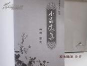小品选集【景泰文艺】特刊  仅印1100册
