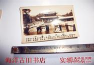 万寿山荇桥(8.4**6)早期老照片