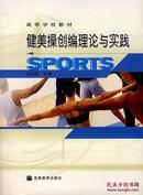 健美操创编理论与实践 马鸿韬   高等教育出版社 9787040120776