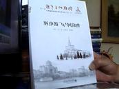 物联网在中国--物联网与广播电视(一版一印10品)
