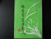 郑孝胥书法精选(16开精装本)