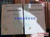 政治经济学原理(上下册)【汉译世界学术名著丛书】