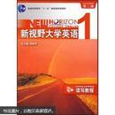 普通高等教育十一五国家级规划教材:新视野大学英语