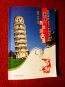 《国外的旅游名景》(世界知识丛书)