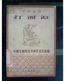 打面缸【京剧曲谱】内有剧照一版一印仅印3100册  (在电视柜艺术格里)