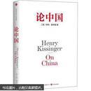 论中国  精装