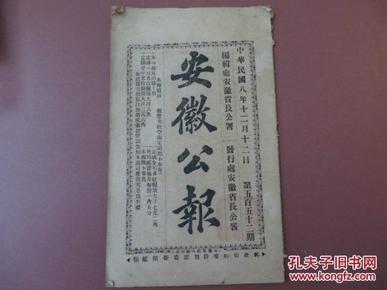 安徽公报 民国八年 1919年 第552期 民国 省政府新闻期刊