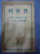 红色文献 列宁《共产主义运动中的左派幼稚病》外国文书籍出版局 1950年