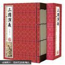 三读书馆藏书·三国演义(超值白金版·插图本)(手工线装)(套装共6册)