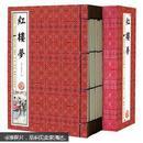 三读书馆藏书·红楼梦(超值白金版·插图本)(手工线装)(套装共6册)