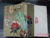 飞狐外传  存上册   明河社  修订本 1979年3版