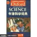 牛津科学词典