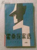 霍桑探案选 【二】