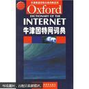 牛津因特网词典