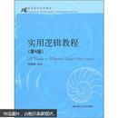 21世纪哲学系列教材:实用逻辑教程(第4版)