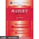西方经济学:宏观部分(第5版)