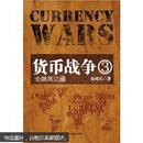 货币战争3