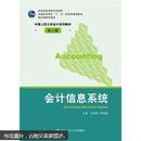 中国人民大学会计系列教材:会计信息系统(第6版)