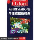 牛津缩略语词典