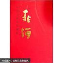 中国当代名家画集:晁海