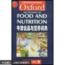 牛津英语百科分类词典系列:牛津食品与营养词典