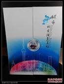 让生活更美好 2010年上海世博会钱币邮票纪念珍藏册【包邮】